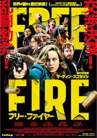 free fire posters 1