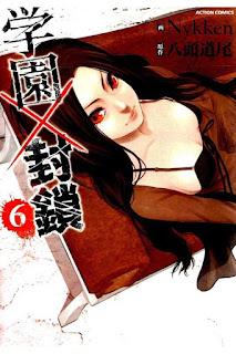 [Manga] 学園×封鎖 第01 06巻 [Gakuen x Fuusa Vol 01 06], manga, download, free