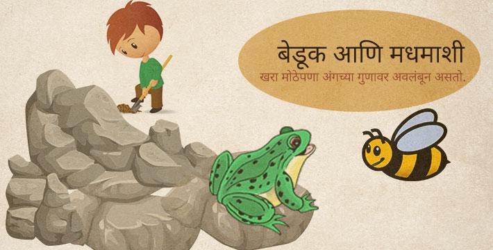 बेडूक आणि मधमाशी - इसापनीती कथा | Beduk Aani Madhmashi - Isapniti Katha