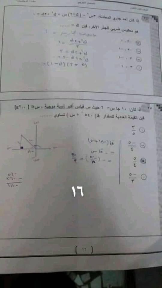 امتحان رياضيات أولى ثانوي ترم أول 2019 بالاجابة 16.jpg