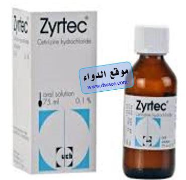 زيرتك شراب للحساسية  Zyrtic  أشهر علاج للحساسية