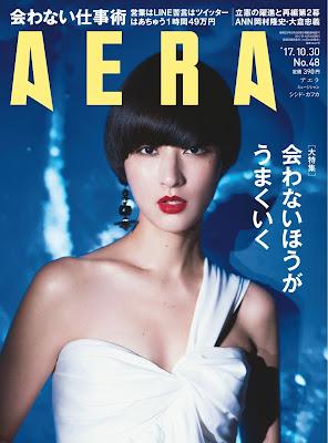 AERA 2017年10月30号 raw zip dl