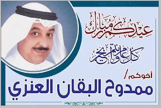 تهنئة بعيد الفطر | دار مناسبات نهنيكم | الكويتية للعطلات Cmp3xpUXgAYoX72