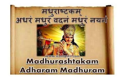 Madhurashtakam-Adharam Madhuram
