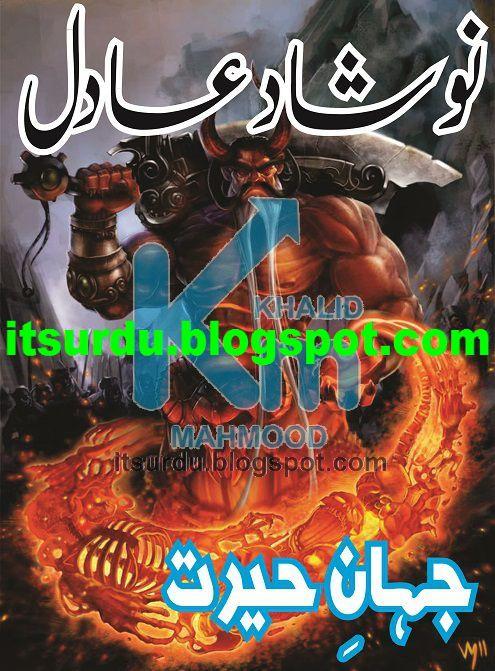 muhammed zafar iqbal somogro all books pdf
