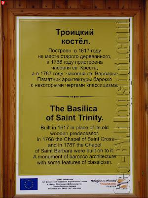Ружаны. Троицкий костел
