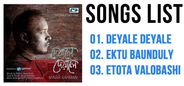 Deyale Deyale(2016) Songs Lyrics, Minar Rahman