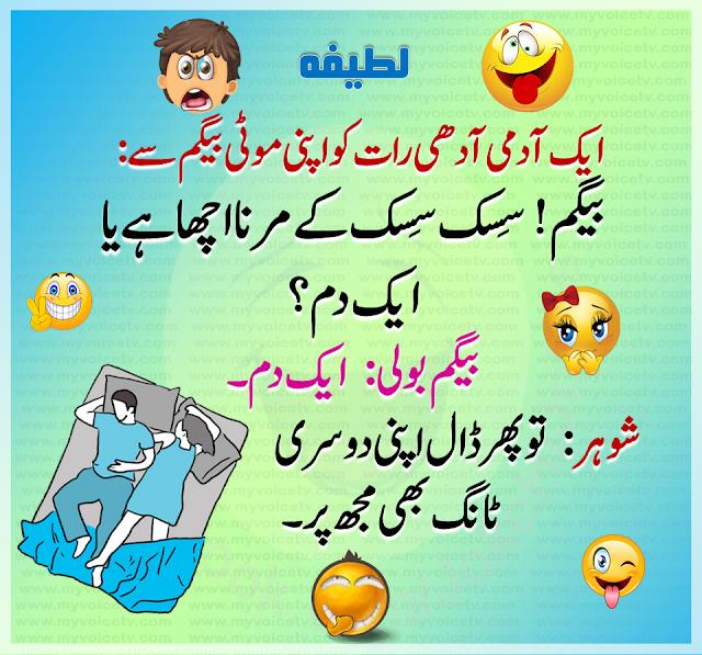 #UrduJoke – Adhi raat ko mian apni begum say kehta hai☺