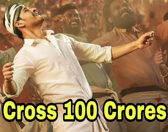 Bharat Ane Nenu Cross 100 Crore | Mahesh Babu | Box Office Collections