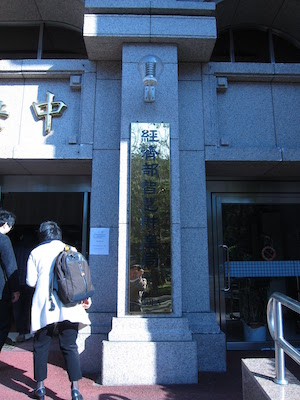 経済部智慧財産局の入り口の写真