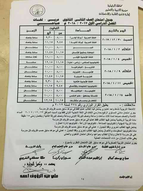 جدول امتحانات النقل للفصل الدراسى الأول بمحافظة الدقهليه / 2018 الترم الاول