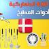 تعلم اللغة الدنماركية - أدوات المطبخ