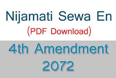 निजामती सेवा ऐन, २०७२ (चौथो संशोधन) - Nijamati Sewa En 2072 4th Amendment