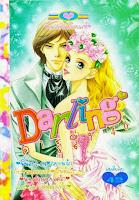 อ่านการ์ตูนออนไลน์ Darling เล่ม 46