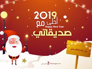 2019 احلى مع صديقاتي