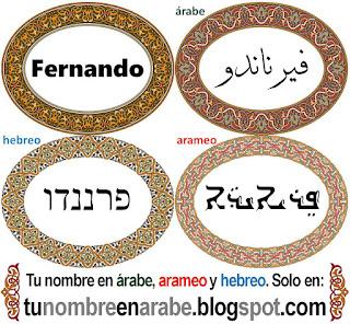 Nombre de Fernando en hebreo para tatuajes