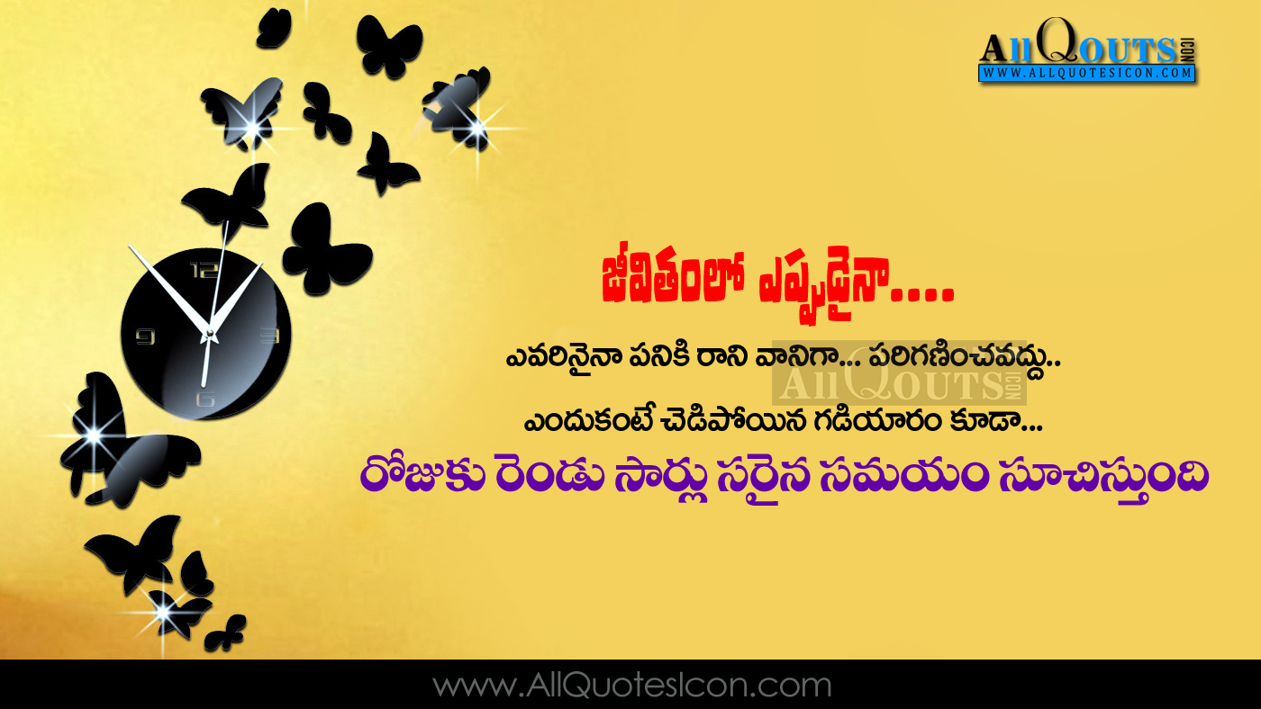 best life inspiration quotes in telugu hd wallpapers
