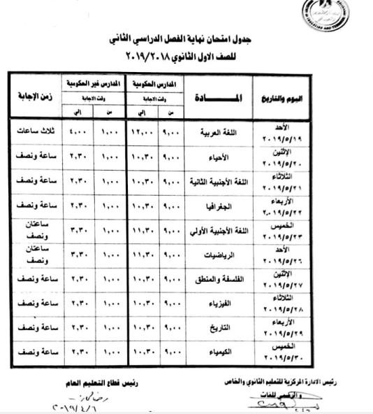 جدول امتحانات مايو للصف الأول الثانوي 2019 بالصور