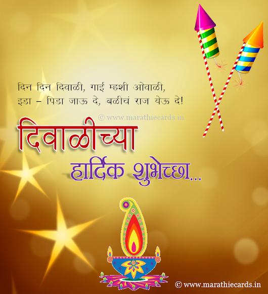 Me marathi nik google marathi greeting cards happy diwali marathi greeting cards m4hsunfo