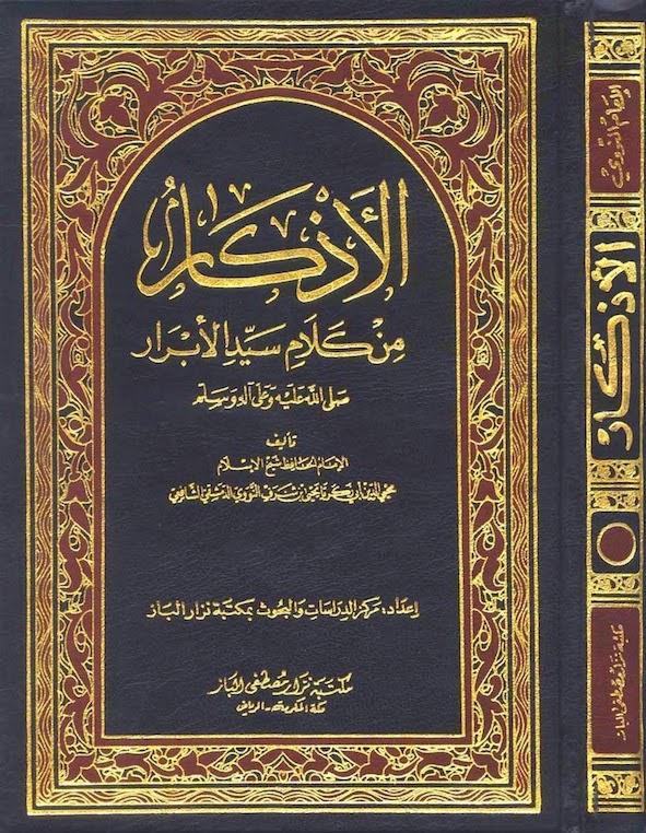 SUNNI TIGERS: 130 FREE BOOKS FITNA WAHABI DEOBANDI