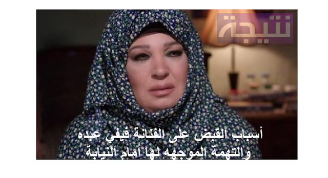 أسباب القبض على الفنانة فيفي عبده والتهمة الموجهه لها أمام النيابة