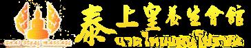 泰上皇養生會館 泰式指壓 精油按摩 歡迎您的光臨03-5430757新竹市中華路二段46號