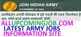 Patiala Army Rally Bharti Online Form 2017