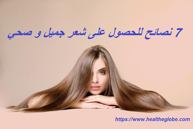 اليك 7 نصائح للحصول على شعر جميل و صحي