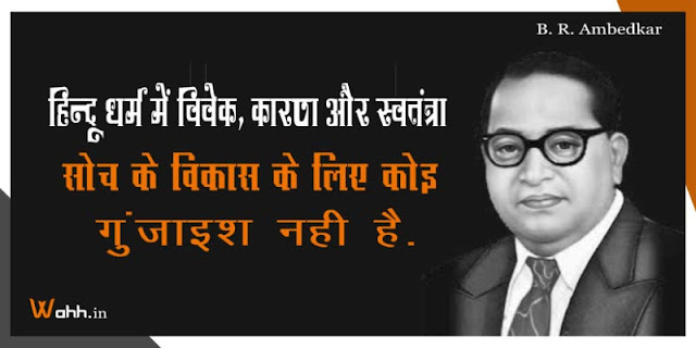 20-Famous-Quotes-by-Dr.-B.-R.-Ambedkar-4