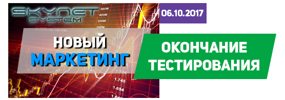 В хайпе skynetsystems.ltd изменили маркетинг