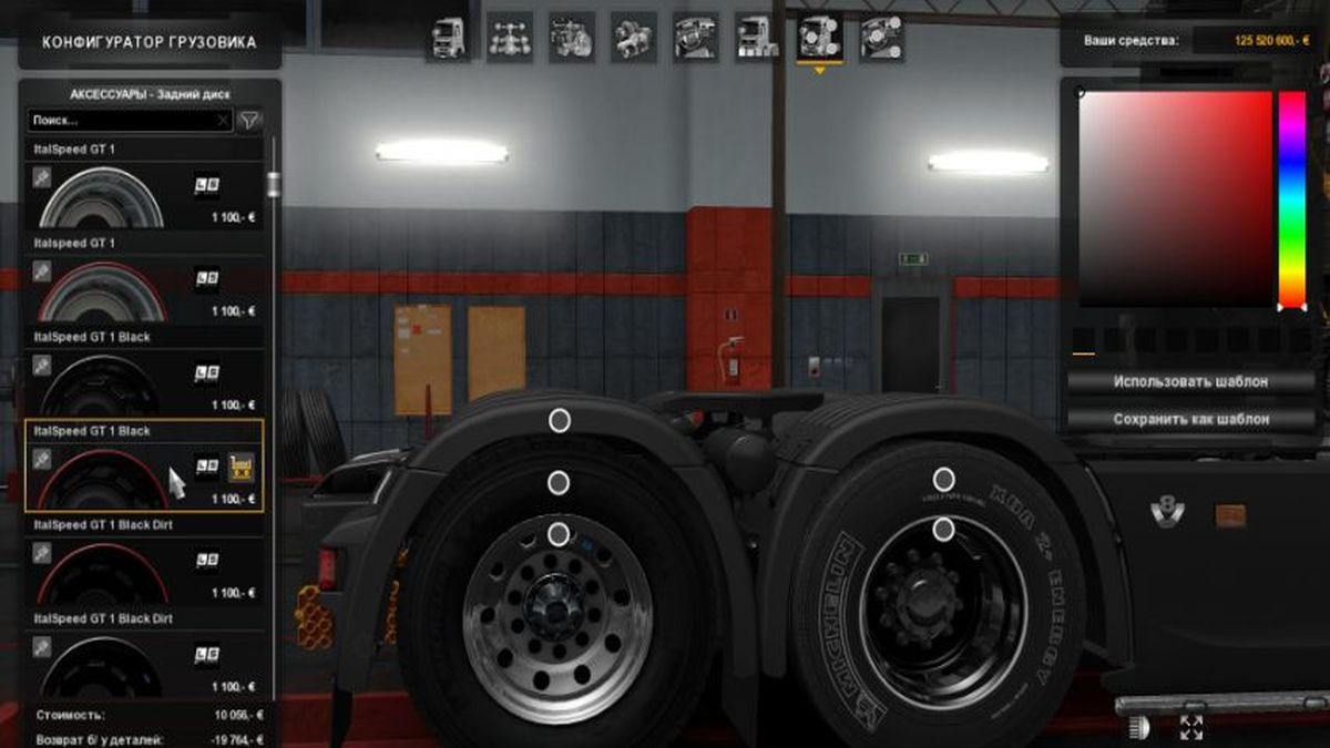 Wheels Pack V 1.5 [Road, off-road and winter]