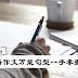英语作文万能句型一手掌握!English Essay必会句型