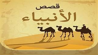قصص الأنبياء هجرة الرسول صل الله عليه وسلم