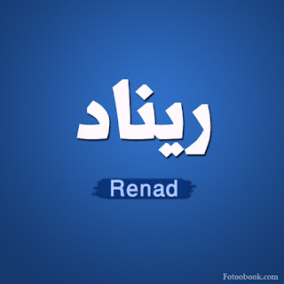 معنى اسم ريناد وشخصيتها