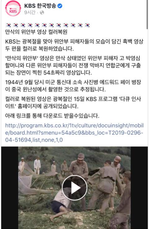 '위안부' 구출장면을 컬러로 복원한 영상