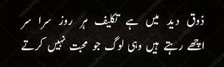 Zoaq e deed mein ha takleef har roz sara sar - Sad Urdu Poetry 2 line Urdu Poetry, Sad Poetry, Dard Shayari,
