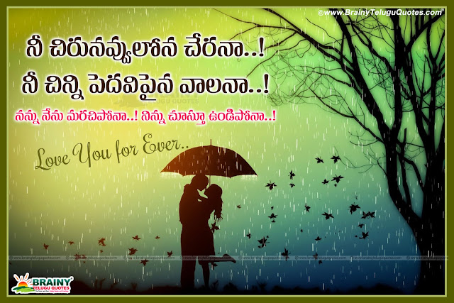 Here is Best Collection of True Telugu Love Quotes and Poetry Images,Telugu Romantic Love Messages for New Love. Nice Love Quotes with Images for Lovers,Inspiring Telugu Love Pictures Images Quotations,Telugu best romantic love proposals quotes,Nice Love Romantic Quotes in Telugu.Telugu Love Propose Kavithalu,Beautiful Love Poems with Nice Quotations online. Alone One side Love Quotations and Nice Pics