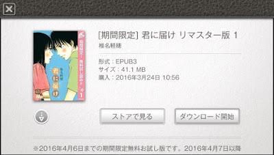 漫画レビュー:椎名軽穂「君に届け リマスター版」