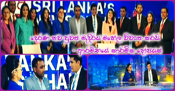 https://www.gossiplankanews.com/2019/01/derana-new-news-bullatine-in-technical-issue.html#more