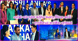 Mahela opens new Derana News Channel
