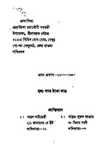 Bin Meaning In Bengali