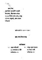 Ramayan (Full) - Bangla Books All