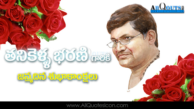 Telugu-Tanikella-Bharani-Birthday-Telugu-quotes-Whatsapp-images-Facebook-pictures-wallpapers-photos-greetings-Thought-Sayings-free