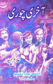 aakhiri-chori-aur-dusri-kahaniyan By ghulam-haidar