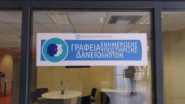 Ξεκινά και στην Αργολίδα η λειτουργία Γραφείου Ενημέρωσης και Υποστήριξης Δανειοληπτών