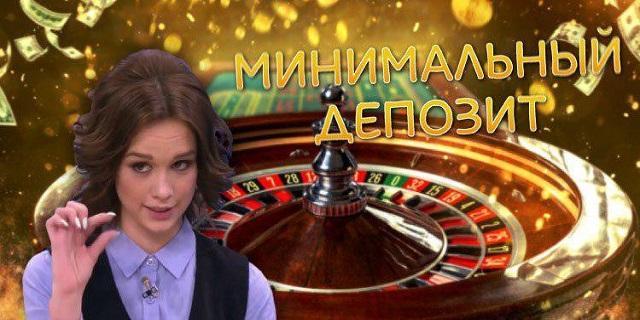 casino x минимальный депозит
