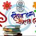 """""""বই মেলায় শিক্ষাসফর করুন, শিক্ষক-শিক্ষার্থী বইপ্রেমী হোন""""  (blogkori.tk)"""