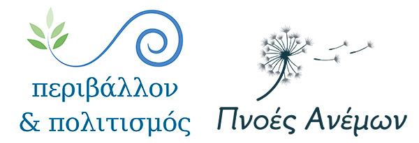 Περιβάλλον και πολιτισμός: Πνοές Ανέμων (Πανελλαδικό πρόγραμμα)