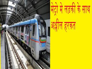 metro train case in bengleru