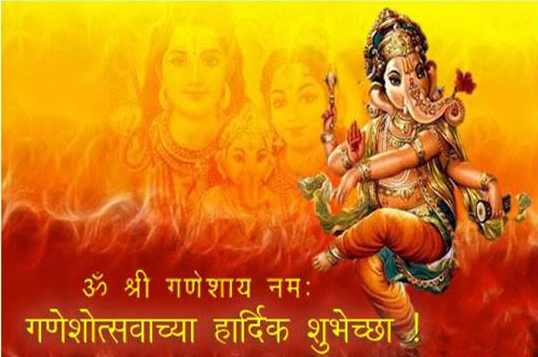 Happy Ganesh Chaturthi Images Marathi